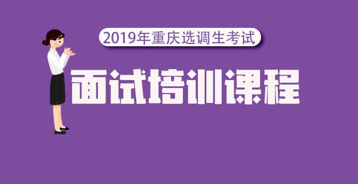 2019年重庆选调面试培训课程