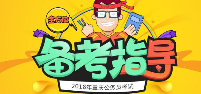 重庆公务员考试