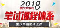 2017国考笔试辅导课程