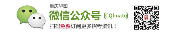 重庆华图官方微信:CQhuatu