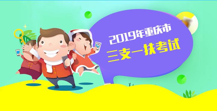 2019重庆三支一扶笔试课程