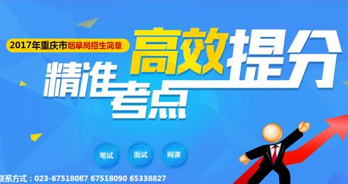 重庆社工考试招生简章