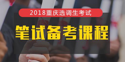 2018重庆选调生考试笔试指导