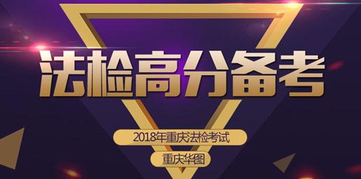 2017年重庆法检考试备考手册