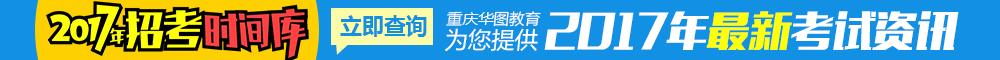 2016年第四季度重庆事业单位考试