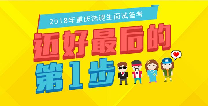 2018重庆选调生面试备考指导