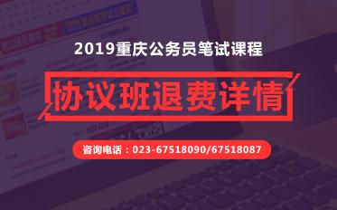 2019年重庆公务员笔试培训