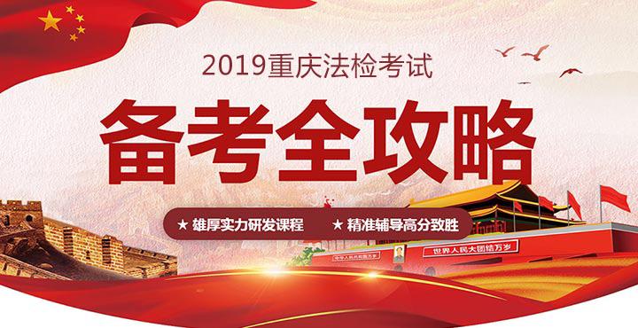 2019年重庆法检笔试课程