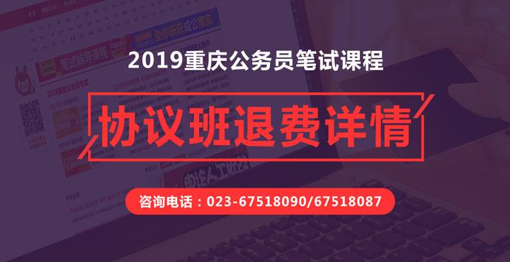 2018重庆公务员协议班退费详情