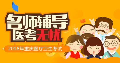 2018年重庆卫生医疗事业单位招生简章