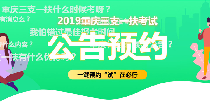 2019年重庆三支一扶考试公告预约