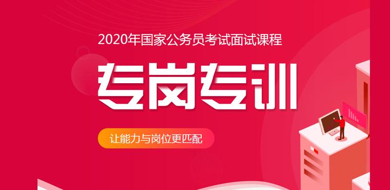 2020國家公務員面試專(zhuan)崗專(zhuan)訓
