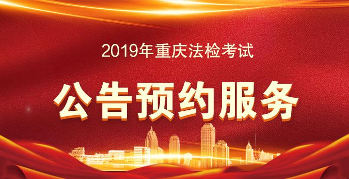 2019年重庆法检考试公告预约
