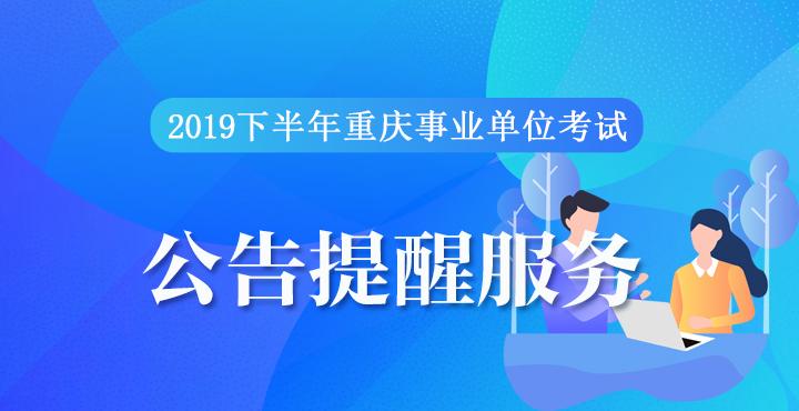 2019下半年重庆事业单位必威体育 betwayapp