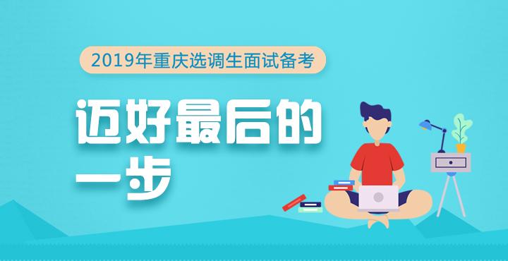 2019重庆选调生面试备考
