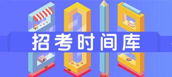 重庆2019招考时间库