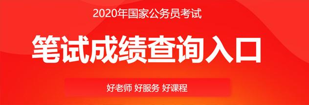 2020年国家公务员考试成绩查询入口: