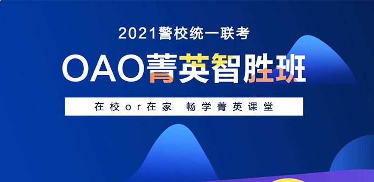 2021警校联考OAO课程