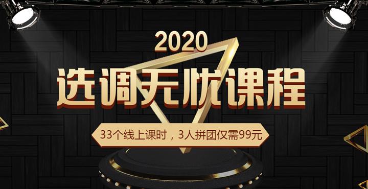 2020重慶選調(diao)生網絡課(ke)程