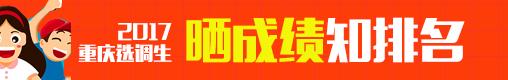 2017重庆公务员笔试备考