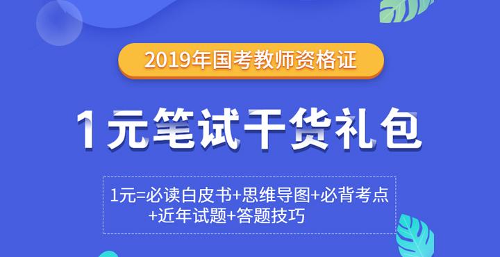 2019年国考教师资格证