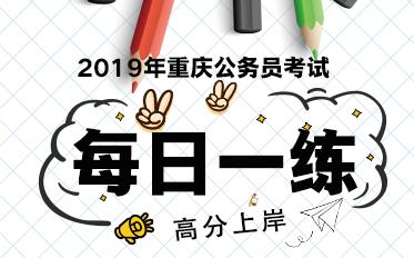 2019年重庆公务员考试资料