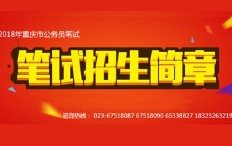 2016年重庆市公务员面试课程