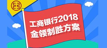 2018银行网校课程