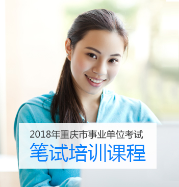 重庆事业单位考试