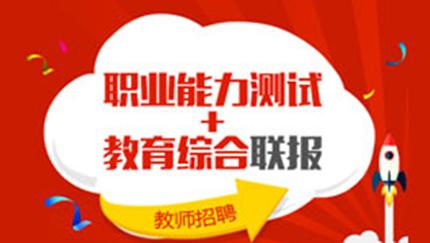 重庆教师龙8国际|官方授权推荐精品网课