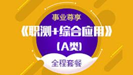 重庆事业单位职测+综合应用课程