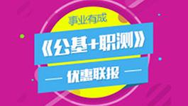 重庆事业单位公基+职测课程