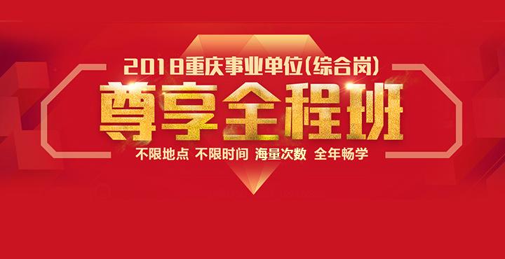 2018年重庆尊享全程班