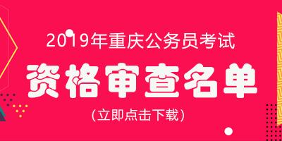 2019年重庆公务员资格审查名单