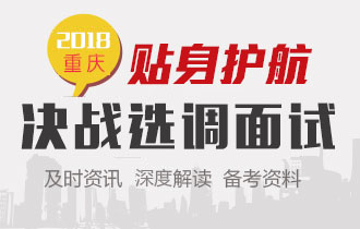 2016年重庆betway必威体育面试课程