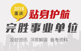 2016年重庆公务员面试课程