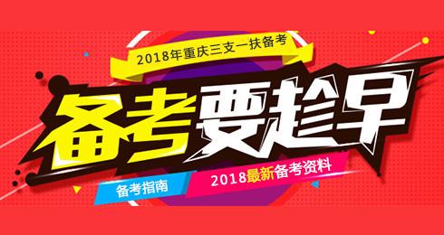2018重庆三支一扶面试课程