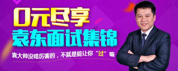 2016重庆事业单位笔试备考