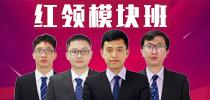 2016重庆公务员笔试辅导课程