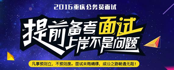 2016年上半年重庆公务员面试备考