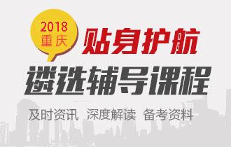 2016年重庆公选遴选考试招生简章