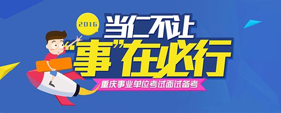 2016年上半年重庆事业单位考试面试备考